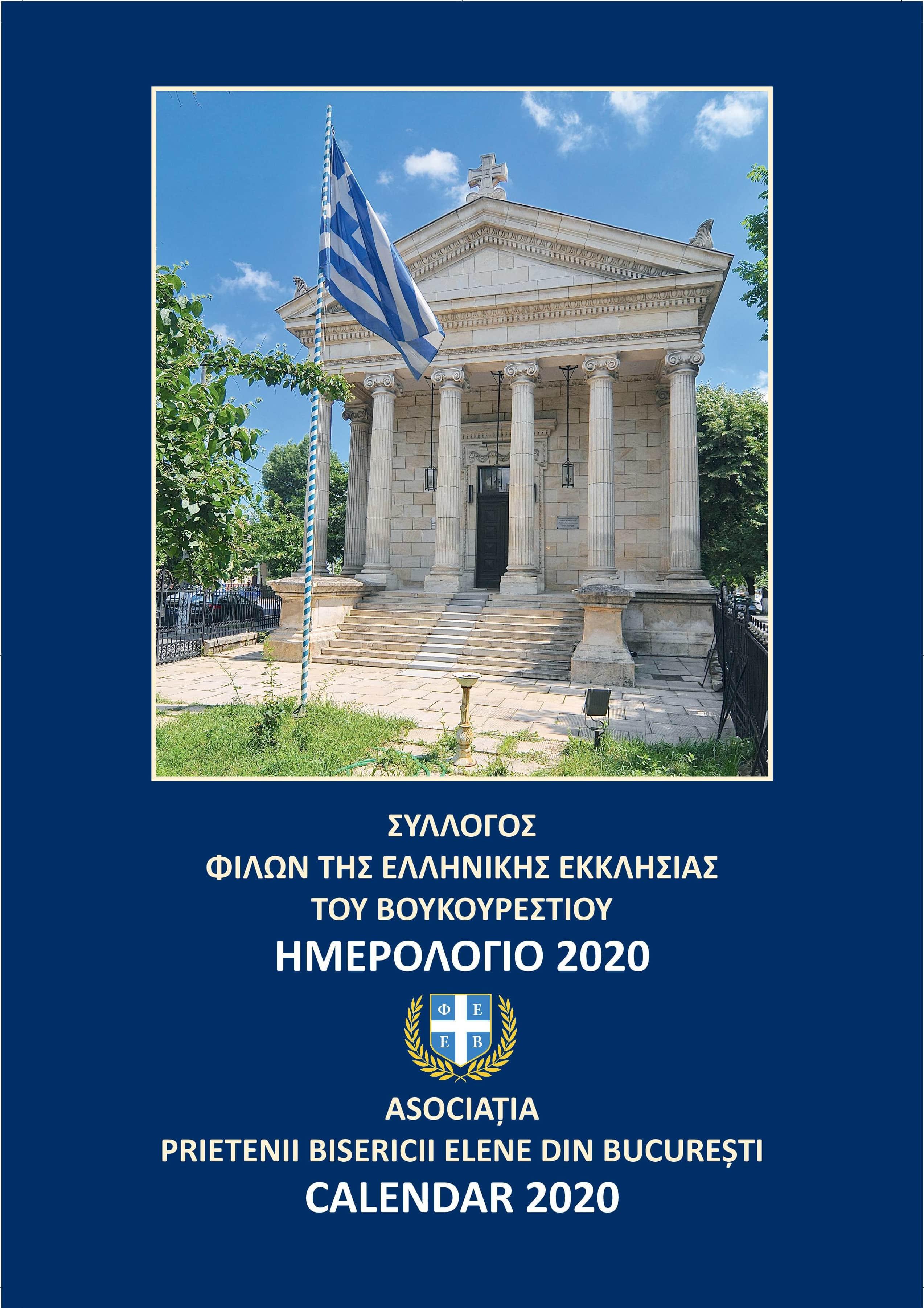 Coperta calendar Biserica Greaca
